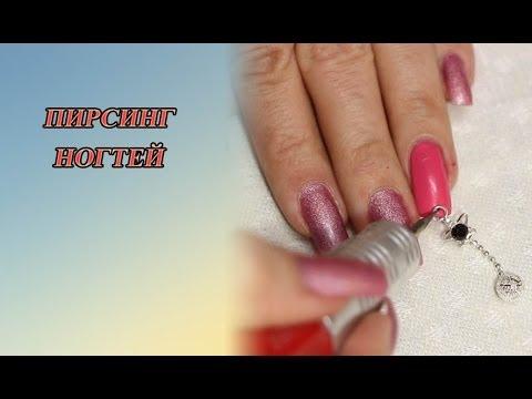 Дизайн ногтей: Как закрепить пирсинг на ногтях.