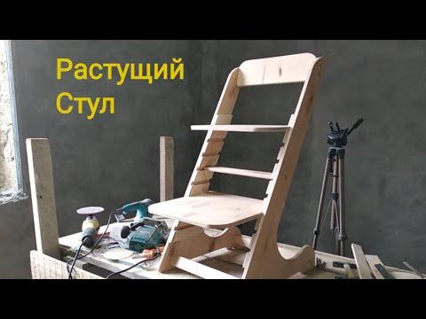 Как сделать Растущий стул,( своими руками.) Child chair