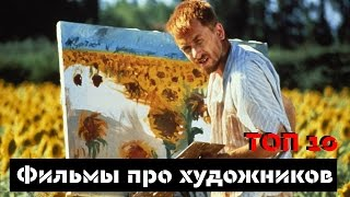 10 Лучших фильмов про художников