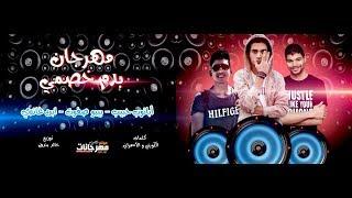 تحميل اغاني مهرجان بدم خصمي - ابانوب حبيب و بيبو صفوت و ابن غاندي - توزيع خالد بندق MP3