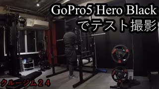 (筋トレ動画)GoPro5 Hero Blackでスクワットのウォーミングアップ!