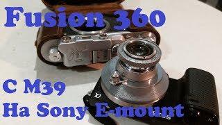Fusion 360: Переходник с объектива M39 на Sony e-mount