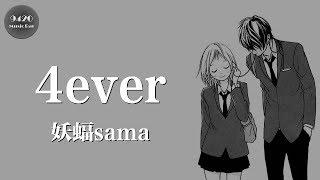 妖蝠sama - 4ever「這樣的愛情沒有半點猶豫」動態歌詞版