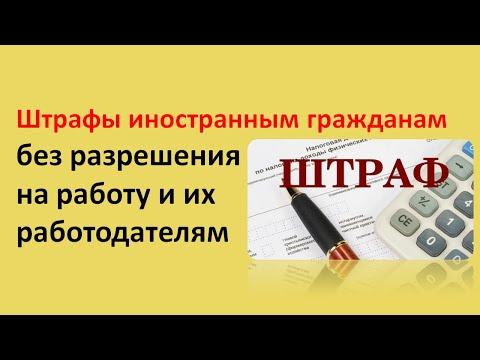 Штрафы иностранным гражданам без разрешения на работу и их работодателям