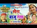 Anil Bisht   मेरा बाजु रंगा(Dhol Dhamo)   Mera Baju Ranga(ढोल धामों )   कल्पना चौहान   Album मैती