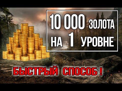 """Skyrim - 10000 ЗОЛОТА в начале игры на Легендарной сложности """"Секретный тайник Гильдии воров"""""""