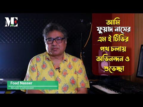 আমি ফুয়াদ নাসের, মিউজিক কম্পোজার ,এম ই টিভির পথ চলায় অভিনন্দন ও শুভেচ্ছা | ME TV BD