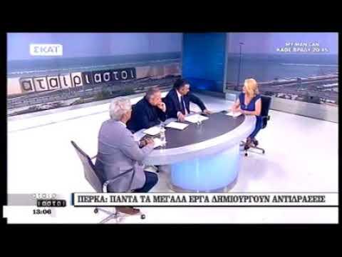 Π. Πέρκα: Το Ελληνικό εντός χρονοδιαγράμματος και… το «αχρείαστο» μνημόνιο παρελθόν!!!