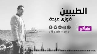 مازيكا فوزي عبده الطيبين - Fawzy Abdo El Taibin تحميل MP3
