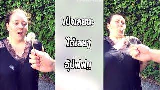 รวมคลิป Fail พากย์ไทย #30