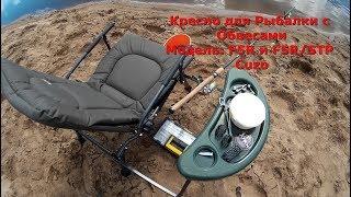 Раскладное кресло для рыбалки ростов