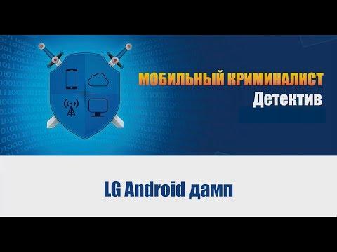 На одиннадцатом уроке специалист компании рассказывает об извлечении данных из устройств LG через DFU-режим.