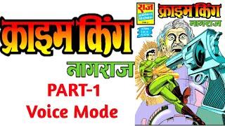 sarvavyooh raj comics download pdf - Free Online Videos Best
