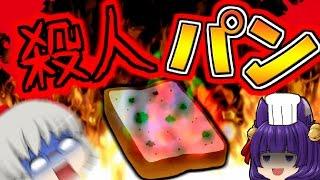 【ゆっくり茶番】殺人パン!?ゆっくり達の文化祭 #1!【たくっち】