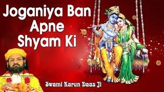 Joganiya Ban Apna Shyam Ki !! Krashan Bhajan 2017 !! By Swami Karun Dass Ji Maharaj