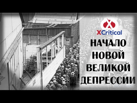 , title : 'Начало Новой Великой Депрессии ? Xcritical