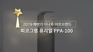 피코그램 퓨리얼 퓨온 PPA-100_동영상_이미지