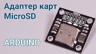 Адаптер карт MicroSD