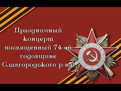 Праздничный концерт посвященный 74-ой годовщине Славгородского р-на.