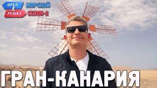 Гран-Канария. Орёл и Решка. Морской сезон/По морям-2 (Russian, English subtitles)