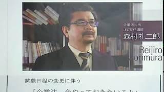 ガイダンス編(全科目共通)