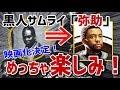 【海外衝撃】黒人サムライ「弥助」映画化決定!主演は『ブラックパンサー』のチャドウィック・ボーズマン 海外「めっちゃ楽しみ!」