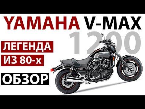 YAMAHA V-MAX - стоит ли брать в 2019? - обзор