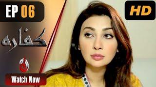 Kaffara | Aisha Khan, Aagha Ali And Madiha Iftikhar | Episode 06 | Aaj Entertainment