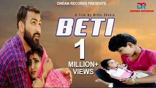 BETI (Official Video)-Mithu Dhukia | Pooja Punjaban | Haryanvi Songs Haryanavi 2019 | Dream Records