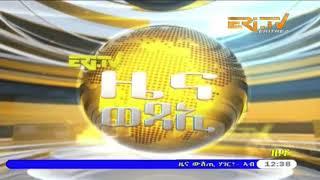 ERi-TV Tigrinya News from Eritrea for March 19, 2018