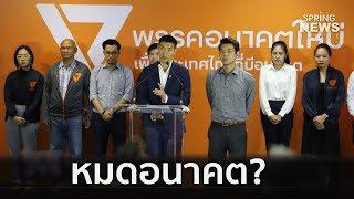 อนาคตใหม่...อนาคตหมด? (2) | เจาะลึกทั่วไทย | 11 มิ.ย. 62