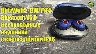 Blitzwolf® BW-FYE5 Bluetooth 5.0 и IPX6 наушники.