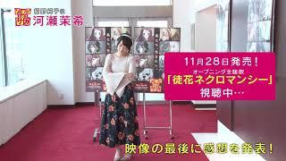 オリジナルTVアニメ「ゾンビランドサガ」オープニングを聴いて一言コメント動画紺野純子役河瀬茉希