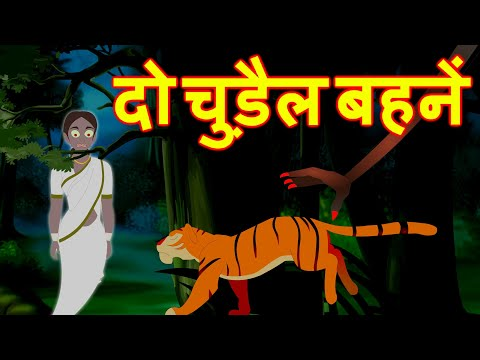 Two magical sisters and ghost sisters Hindi kahaniya for kids