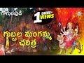 Gogulapudi  GogulapudiGubbala Mangamma Charitra || Durga Devi Devotional Songs || Telangana Folks