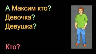 LEARN RUSSIAN WORDS FOR PEOPLE, Lesson: Who Is It? | RUSSIAN 1: Beginners