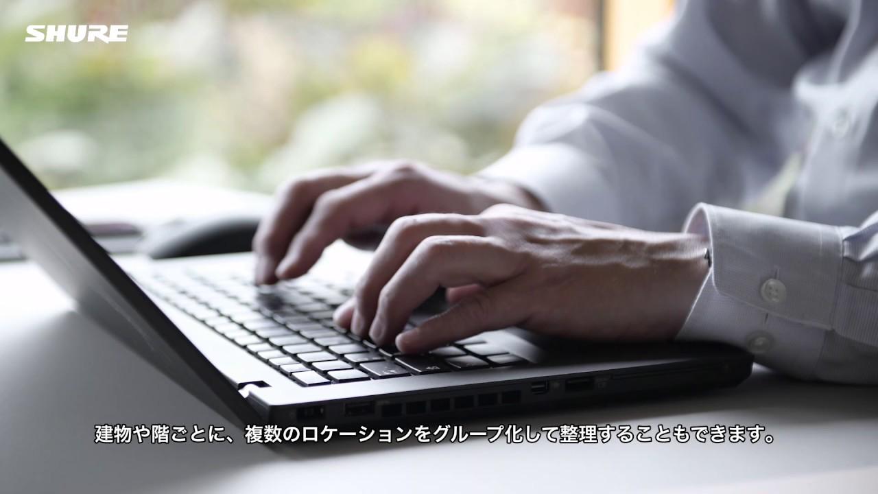 SystemOn チュートリアル 5 ロケーション