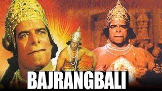 Bajrangbali (1976) Full Hindi Movie | Dara Singh, Biswajeet, Moushumi Chatterjee, Durga Khote