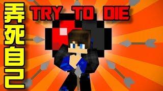 Minecraft 創世神 嘗試弄死自己吧!Try To Die遊戲地圖!1.10.2【至尊星】