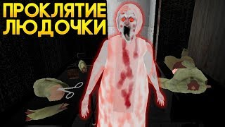 Дочка Гренни стала Людочкой Проклятие Людочки - Lyudochka Curse Horror