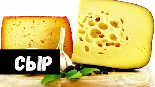К чему снится Сыр видео -К чему снится Сыр или видеть Сыр во сне