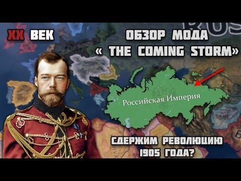 Мод The Coming Storm в Hearts of Iron 4 | XX ВЕК, РЕВОЛЮЦИЯ 1905 ГОДА И НЕ ТОЛЬКО!