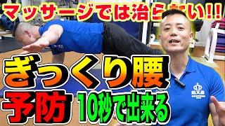 【40代50代の筋トレ】ぎっくり腰を10秒で予防!! 上部プランク編