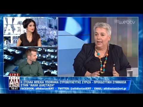 Η Στέλλα Μπελιά στην «Αλλη Διάσταση» | 09/05/19 | ΕΡΤ