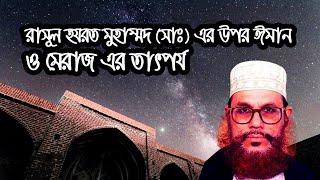 Rasul Mohammad (sm) Er Upor Iman & Meraj er Gurutto ALLAMA DELWAR HOSSAIN SAYEEDI