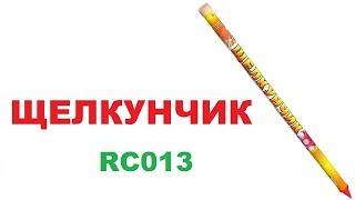 """Римская свеча """"Щелкунчик"""" RC 013 (1""""x8) от компании Интернет-магазин SalutMARI - видео"""