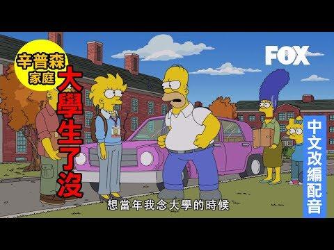 《辛普森家庭》是大學的霸子跟花枝呢!