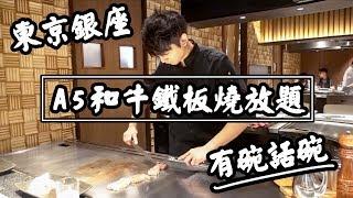 【有碗話碗】任食A5和牛牛排,¥5800日元銀座鐵板燒吃到飽,超高性價比Ginza Steak | 日本東京自由行必吃美食
