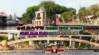 preview picture of video '古城馬六甲河  洋溢馬來風情的兩岸景貌盡覽'