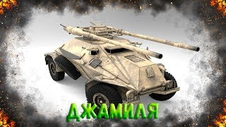 Armored Warfare - OA-82 Джамиля !